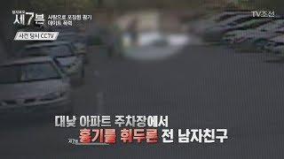 Download Video 대낮 아파트 주차장에서 일어난 살인사건 [탐사보도 세븐 25회] 20180207 MP3 3GP MP4