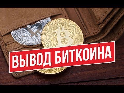 Вывод Bitcoin (биткоин) в рубли!