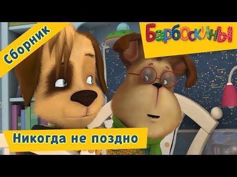 Никогда не поздно 🔷 Барбоскины 🔷 Сборник мультфильмов 2018 thumbnail