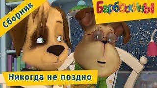 Никогда не поздно 🔷 Барбоскины 🔷 Сборник мультфильмов 2018