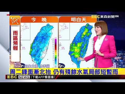 氣象時間 1080624 晚間氣象 東森新聞