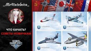 Что качать? С чего начать? | World of Warplanes обучение