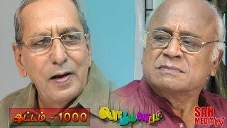 Bommalaatam 21-04-2016 Sun TV Serial