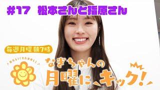 【ラジオ】なぎちゃんの月曜にキック!#17 「松本さんと指原さん」