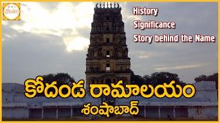 Kodanda Ramalayam | Famous Temples In India | Ammapally @ Sham…