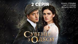 Сувенір з Одеси. 2 серія
