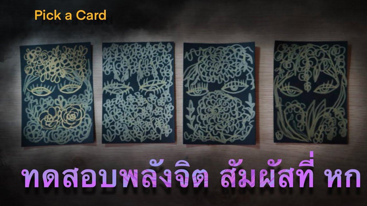 EP73  :  Pick a Card ทดสอบพลังจิต สัมผัสที่6