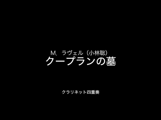 ラヴェル/クープランの墓 クラリネット四重奏版