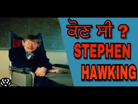 Stephen Hawking Biography In punjabi | Inspirational Story | A Brief History Of Time