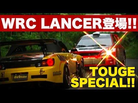 WRCランサー登場!! 峠スペシャルバトル Part 1【Best MOTORing】2007