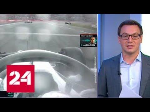 "Британец Льюис Хэмилтон победил на 11 этапе ""Формулы-1"" в Хоккенхайме - Россия 24"