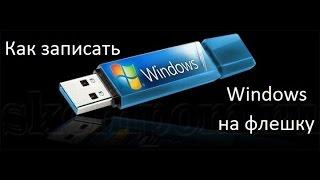 Как записать Windows на флешку - программа Windows USB DVD Tool(Заранее прошу прощения за звук присутствующий в видео - это все моя флешка. Подпишись на канал и поставь..., 2016-08-03T10:37:38.000Z)