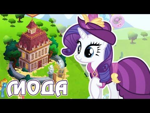 Историческая мода в игре Май Литл Пони (My Little Pony)