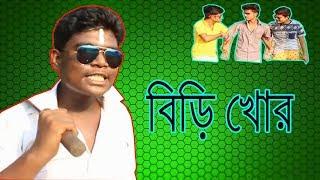 Biri Khor(বিড়ি খোর)। Bangla New Funny Video । By Bitla Boyz