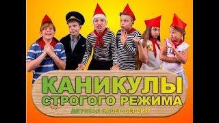 """""""Каникулы строгого режима"""" кавер-фильм"""