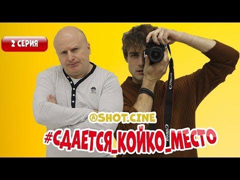 """2 серия сериала """"Сдается койко-место"""" смотреть онлайн 16+"""