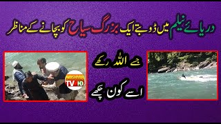 Sharda Neelum Valley | Rescue tourist live from Neelum River | Kashmir Tv