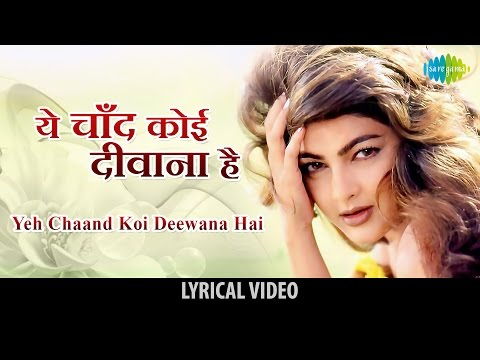Yeh Chand Koi Deewana Hai with Lyrics | Alka Yagnik | Chhupa Rustam