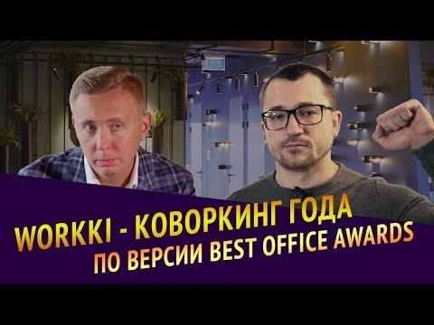 Workki - коворкинг года по версии BEST OFFICE AWARDS. Сделка с Яндекс. Открытие Workki Комсомольская