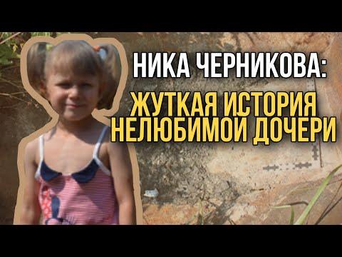 НИКА ЧЕРНИКОВА: Жуткая история нелюбимой дочери | Из-за кусочка мяса