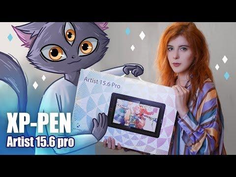 Графический планшет XP-PEN Artist 15.6 Pro | ОБЗОР