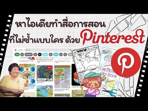 หาไอเดียการสร้างงาน DIY สื่อการสอน การตกแต่งห้องเรียนและใบงานที่ไม่ซ้ำแบบใคร ด้วย Pinterest