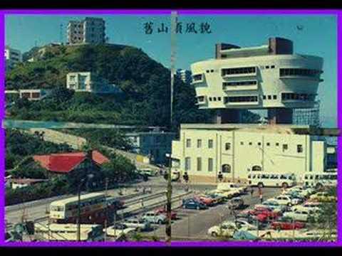 Old Hong Kong 許冠傑《鐵塔凌雲》 - YouTube