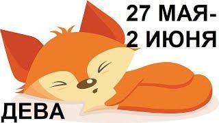 ДЕВА Таро прогноз 27 МАЯ - 2 ИЮНЯ Онлайн гадание