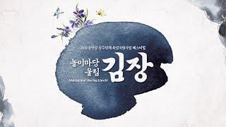 [충북문화재단 · 핫 플레이스 공연 릴레이] 울림