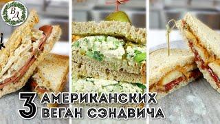 Самые Популярные (и простые) Веган Сэндвичи в США