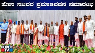 Full Video Of Oath Taking Ceremony  17 Ministers Inducted Into Yeddyurappaand39s Cabinet