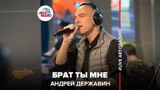 Андрей Державин - Брат Ты Мне (#LIVE Авторадио)
