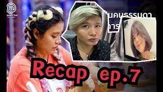 Masterchef Thailand | recap | ep.7