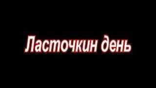 """Х/ф """"Ласточкин день"""" (ужасы, мистика, триллер, русские фильмы, новинки, HD, Проект """"Обмороженные"""")"""