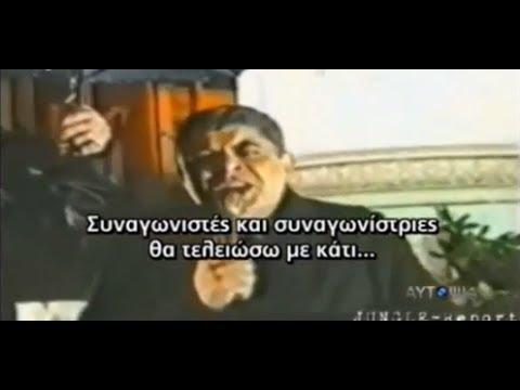 Αυτοψία - Ο Έλλήνας Φύρερ (Το Παρελθόν του Μιχαλολιάκου)  Χρυσή Αυγή - Δολοφόνοι
