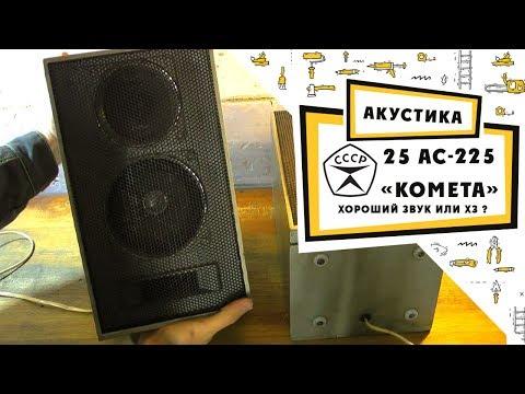 Советская акустика / 25 АС-225 «Комета»