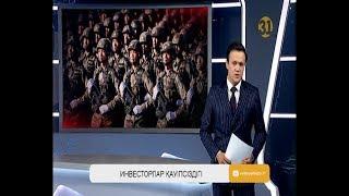 Информбюро 01.10.2019 Толық шығарылым!