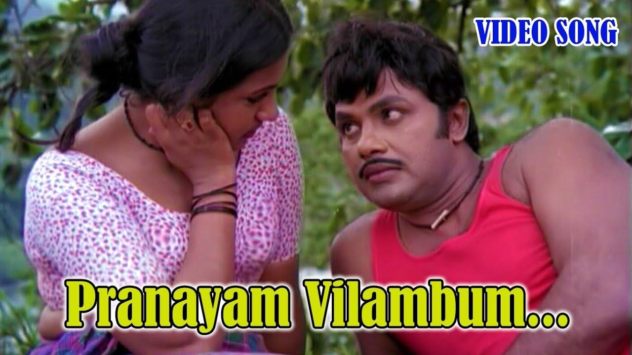 Download Pranayam Vilambum...(HD) - Karimpana Malayalam movie Song | Jayan | Seema