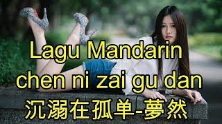 Lagu Mandarin chen ni zai gu dan,沉溺在孤单 夢然