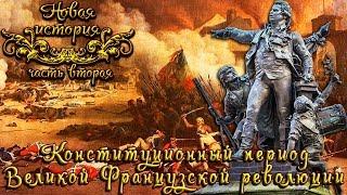 Конституционный период Великой Французской революции (рус.) Новая история