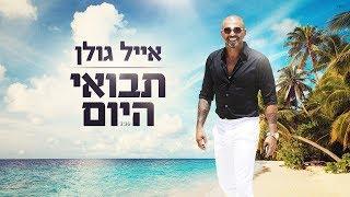 اغاني عبري روعه 2018 أغنية إسرائيلي   Israeli Hebrew Music - Eyal Golan - Tavohi Hayom   ايال جولان