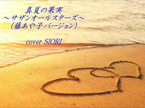 真夏の果実~サザンオールスターズ(藤あや子バージョン)cover