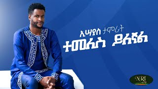 Esayas Tamirat - Temeles Yilegnal - ኢሣያስ ታምራት - ተመለስ ይለኛል - New Ethiopian Music 2021(Official Video)