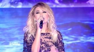 Nawal El Zoghbi - Men El Awal (Live) |  نوال الزغبي -  من الأول