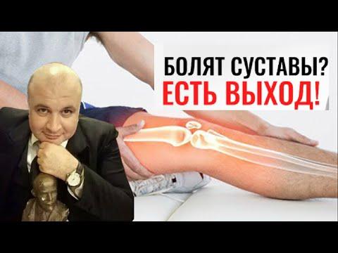 Болят кости и суставы всего тела