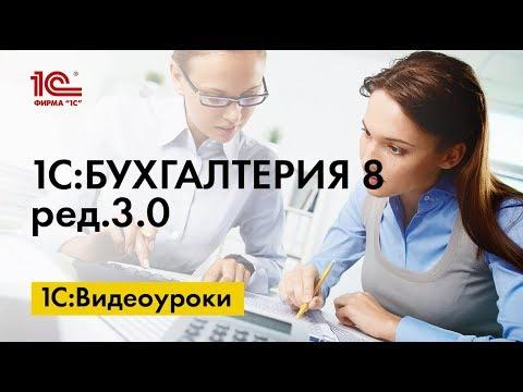 Бесплатные онлайн уроки 1С:Предприятие  и 1С