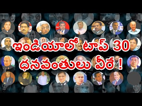 top 30 richest person in india 2017 | telugu guru tv