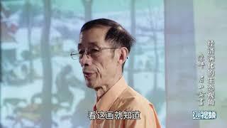 眉山论剑·番外:人多地少的自然环境,让中国人学会了敬畏天地