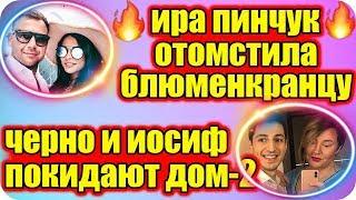 ДОМ 2 НОВОСТИ ♡ Раньше Эфира 2 марта 2019 (2.03.2019).