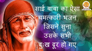 Tere Darash Ko - Baba Ruth Na Jaana | Hamsar Hayat Nizami | Sai Dhun Audio Video